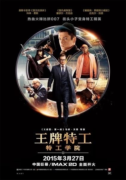 电影《王牌特工:特工学院》海报