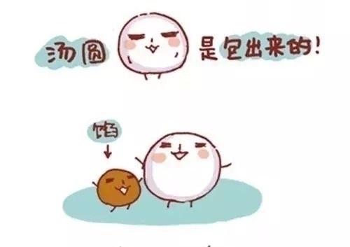 可爱动漫汤圆图片