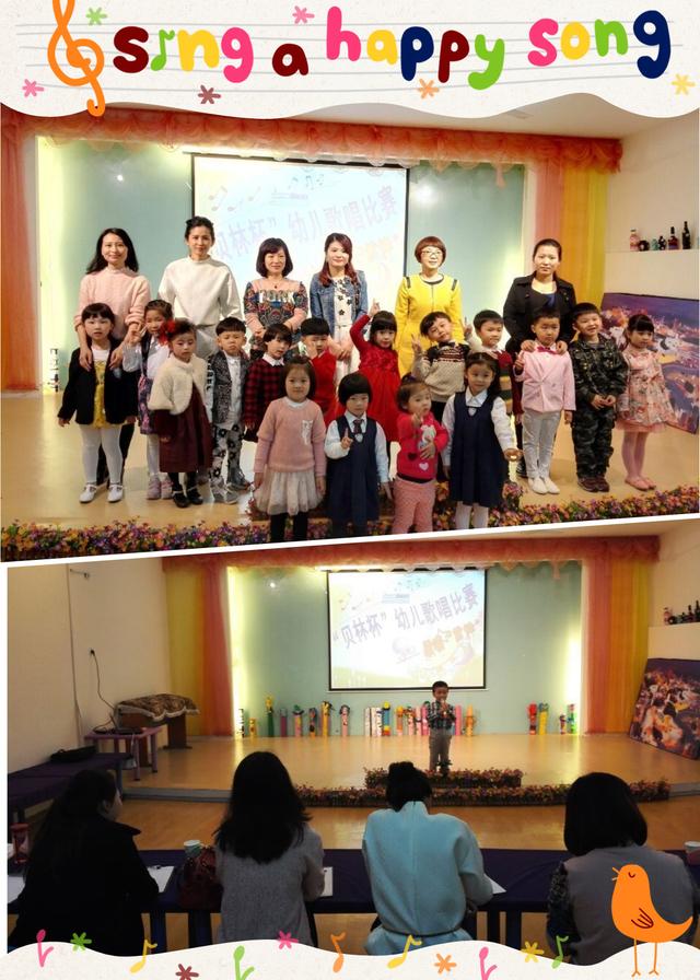 """贝林百桥幼儿园第一届""""贝林杯""""幼儿歌唱比赛"""