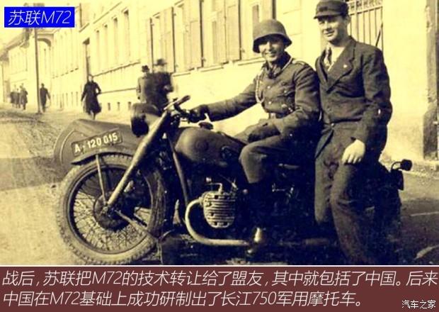 宝马在1938年生产的r71,苏联人偷偷地弄到了5辆宝马r75摩托车进行仿制